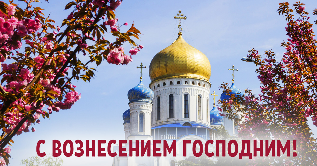 открытки с праздником вознесения господня 6 июня идеальный